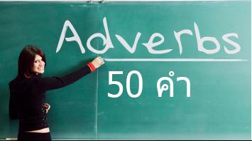 adverbs 50 คำ