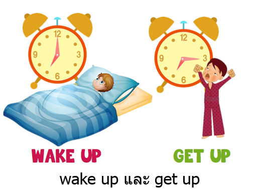 wake up และ get up