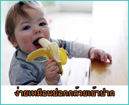 ง่ายเหมือนปอกกล้วยเข้าปาก ภาษาอังกฤษ